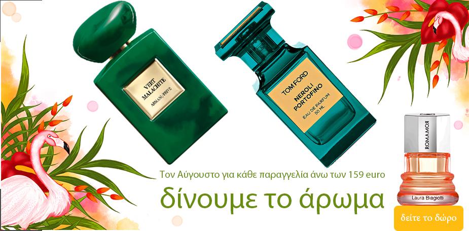 Τον Αύγουστο για κάθε παραγγελία άνω των 159 euro δίνουμε το άρωμα