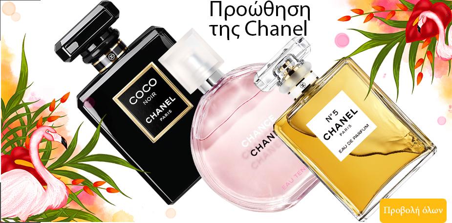 Προώθηση  της Chanel
