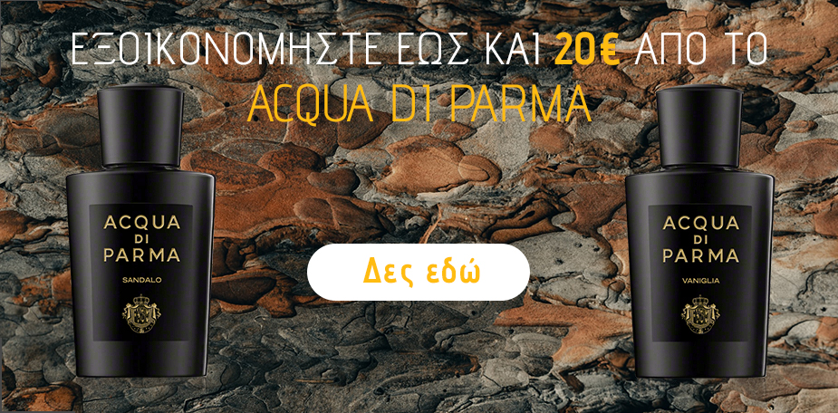 Εξοικονομήστε έως και 20€ από το Acqua di Parma