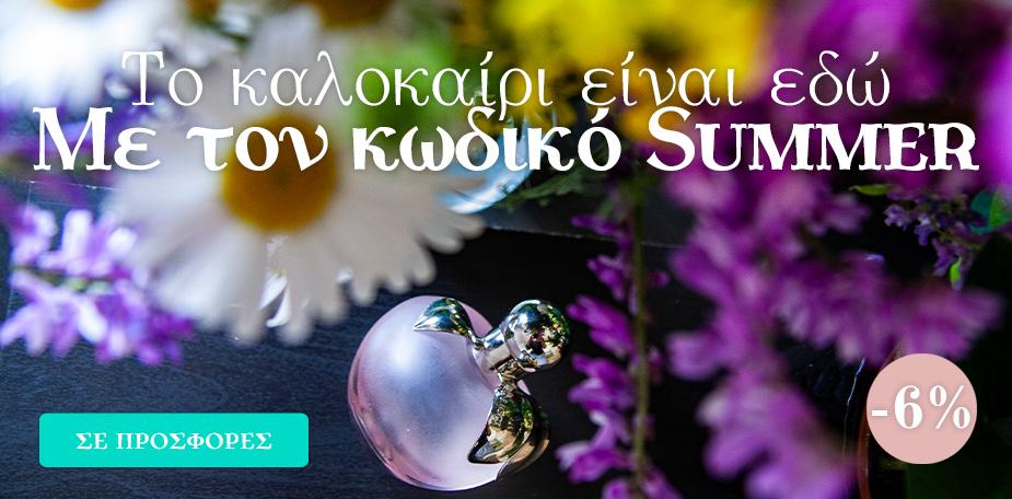 """Το καλοκαίρι είναι εδώ με τον κωδικό """"Summer"""" και έκπτωση 6%"""